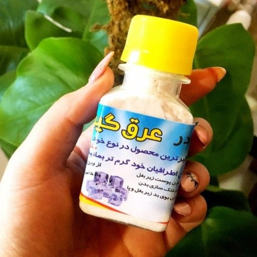 پودر عرق گیر عربی- باسلام