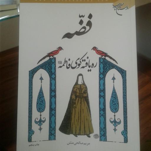 کتاب فضه ره یافته کوی فاطمه- باسلام