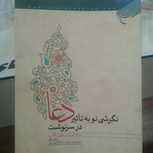 کتاب نگرشی نو به تاثیر دعا در سرنوشت پژوهش قرآنی روایی و کلامی- باسلام