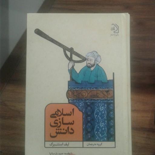 کتاب اسلامی سازی دانش- باسلام