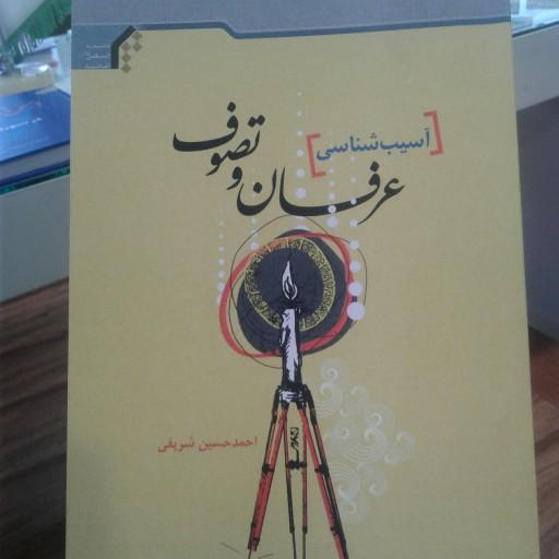 کتاب آسیب شناسی عرفان و تصوف- باسلام
