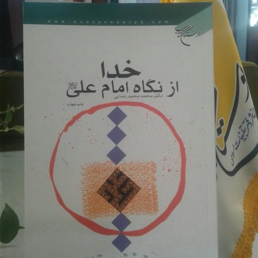 کتاب خدا از نگاه امام علی علیه السلام- باسلام