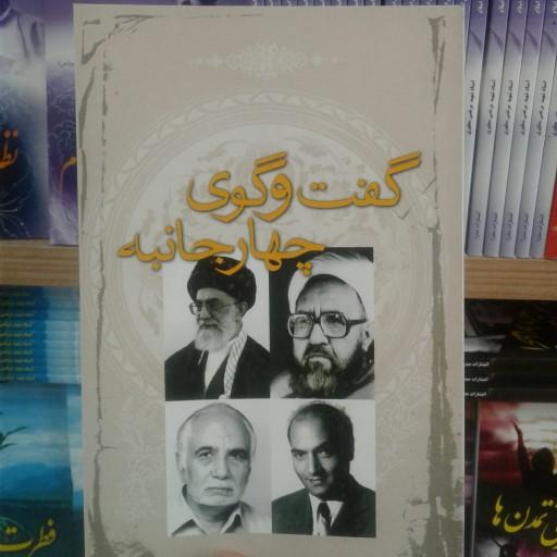 کتاب گفت وگوی چهار جانبه- باسلام