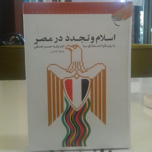کتاب اسلام و تجدد در مصر با رویکرد انتقادی به اندیشه حسن حنفی- باسلام