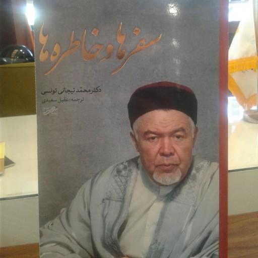 کتاب سفرها و خاطره ها دکتر محمد تیجانی تونسی- باسلام