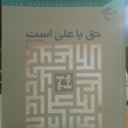 کتاب حق با علی علیه السلام است- باسلام