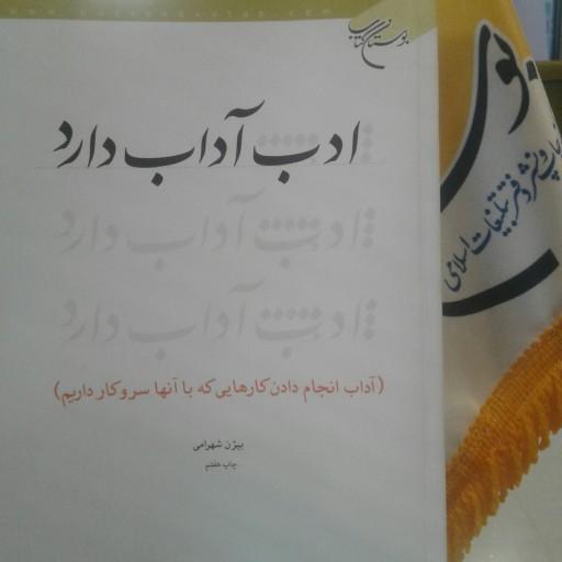 کتاب ادب آداب دارد- باسلام