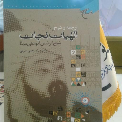 کتاب ترجمه و شرح الهیات نجات شیخ الرئیس ابوعلی سینا- باسلام