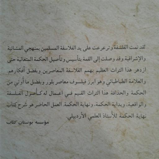 کتاب شرح نهایه الحکمه به زبان عربی- باسلام