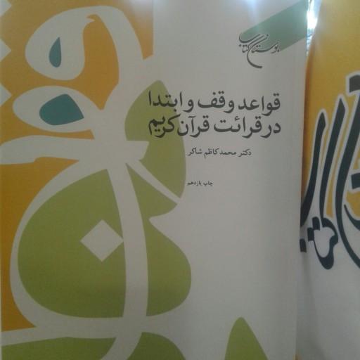 کتاب قواعد وقف و ابتدا در قرائت قرآن کریم- باسلام