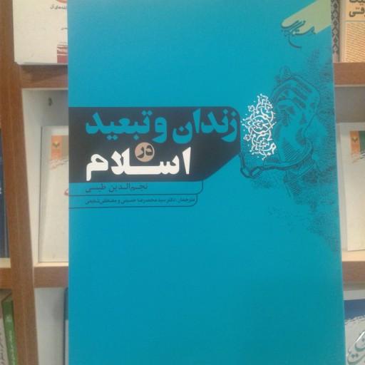 کتاب زندان و تبعید در اسلام- باسلام