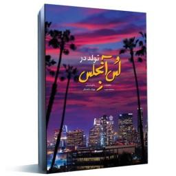 کتاب تولد در لس آنجلس خاطرات محمد عرب خواننده امریکایی (اثر بهزاد دانشگر انتشارا
