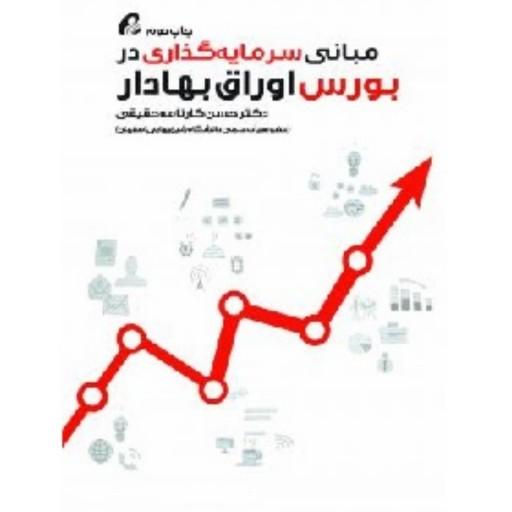 کتاب مبانی سرمایه گذاری در بورس اوراق بهادار، با بیش از 50 فیلتر کاربردی(بورس)- باسلام