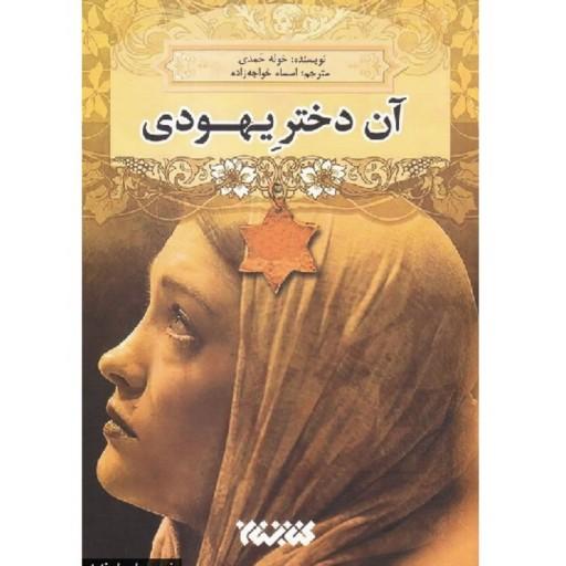 کتاب آن دختر یهودی(رمان)- باسلام