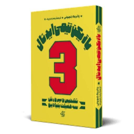 کتاب بازیکن تیمی ایدئال، تشخیص و پرورش سه فضیلت بنیادین(بورس)- باسلام