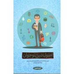 اصول دین نوجوان : آموزش اعتقادات اسلامی به کودکان و نوجوانان با روشی نوین