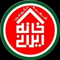 خانه ایرانی (شعبه حکیم غرب)