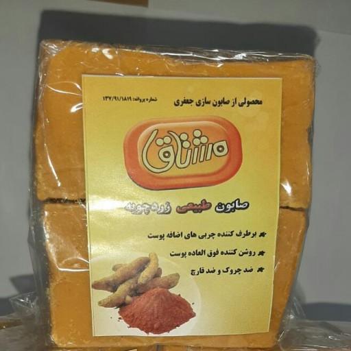 صابون زردچوبه دستساز سنتی 2 عددی- باسلام