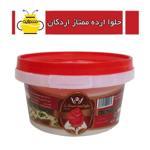 حلوا ارده ممتاز اردکان سوژین- باسلام