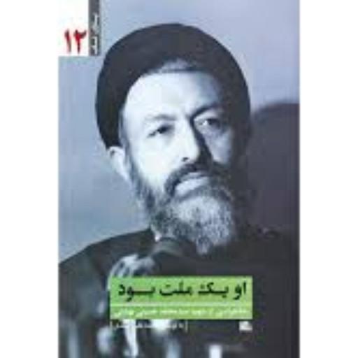 کتاب او یک ملت بود- باسلام