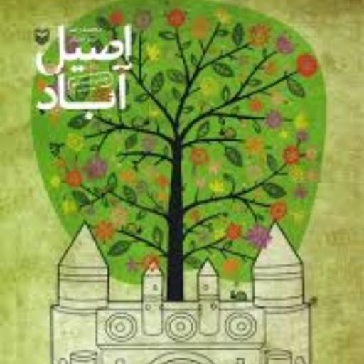 کتاب اصیل آباد- باسلام