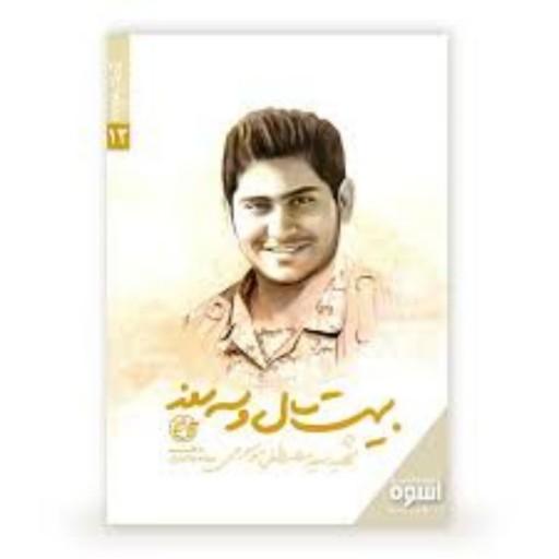 کتاب بیست سال و سه روز- باسلام