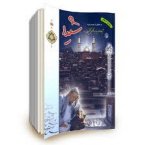 کتاب شیدا - در تجلیل از عارف شیدا، آیت الله سید عبدالکریم کشمیری (ره)- باسلام
