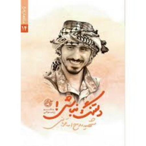 کتاب دلتنگ نباش- باسلام