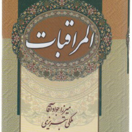 المراقبات-میرزا جواد آقا ملکی تبریزی- باسلام