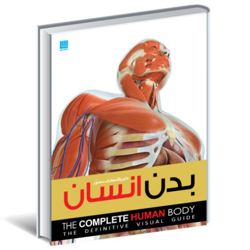 دایره المعارف بدن انسان- باسلام