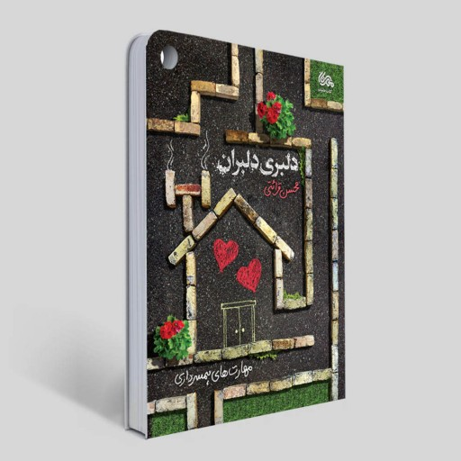 دلبری دلبران- باسلام