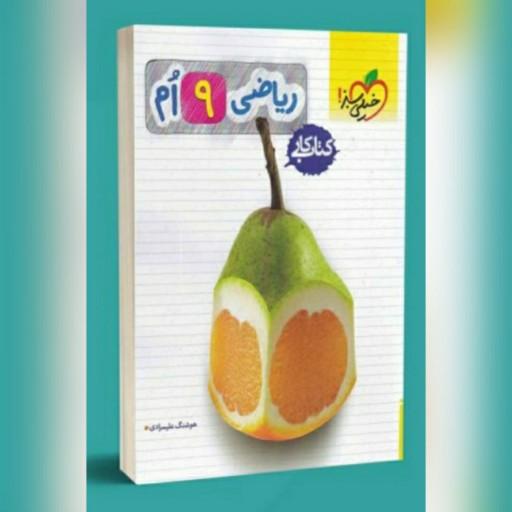 کتاب کار ریاضی نهم- باسلام