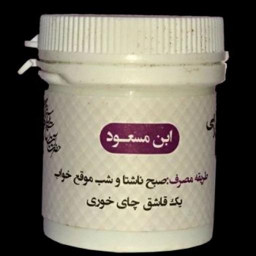 ابن مسعود(داروی حافظه) - باسلام