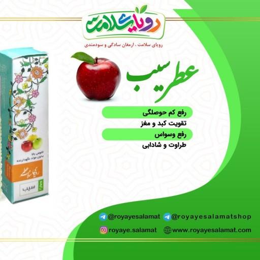 عطر طبیعی سیب 7گرم رویای سلامت- باسلام