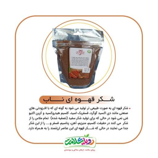 شکر قهوه ای 400گرم محصول رویای سلامت- باسلام