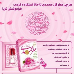 عطر گل محمدی قمصر کاشان (خالص و طبیعی)