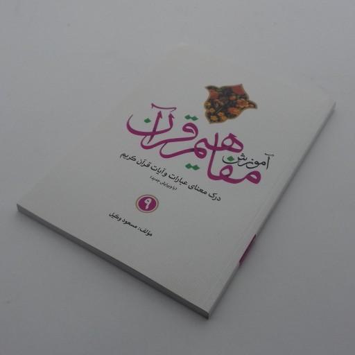 011859-آموزش مفاهیم قرآن مجموعه 9 جلدی- باسلام