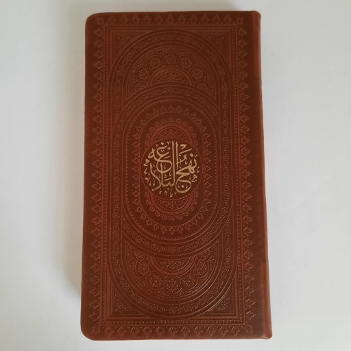 مفاتیح الملکوت چهارجلدی قرآن مفاتیح صحیفه نهج البلاغه قهوه ای-123731- باسلام