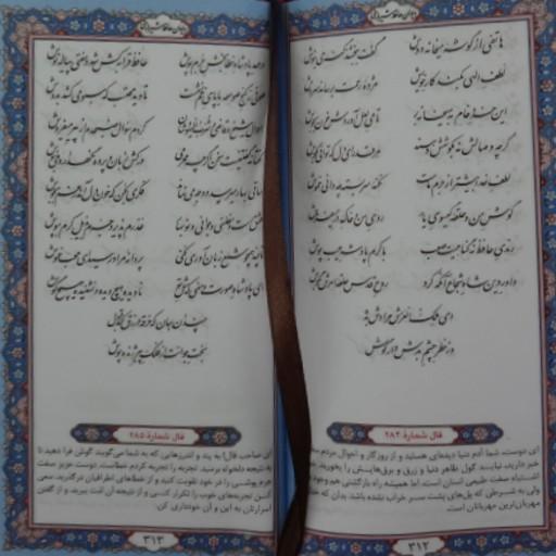 125502-فالنامه حافظ پالتویی ترمو نارنجی کاغذ تحریر داخل رنگی با متن کامل فالنامه- باسلام