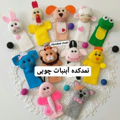 عروسک انگشتی(پک11عددی)- باسلام