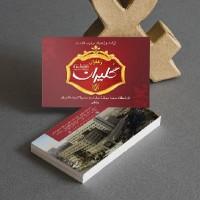 حامد یزدانی