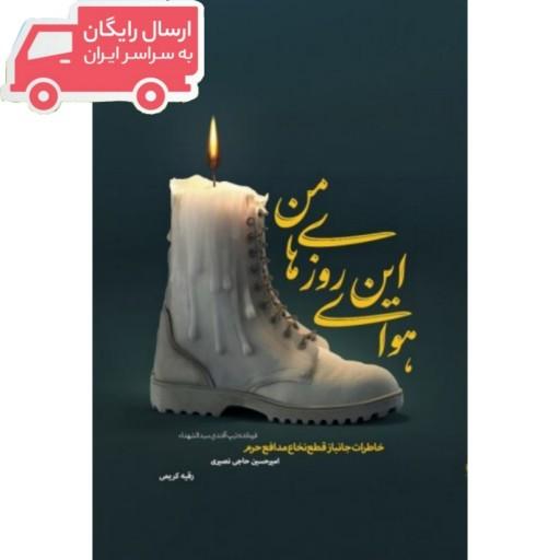 هوای این روزهای من- باسلام