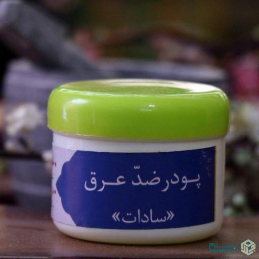 پودر ضد عرق سادات - باسلام