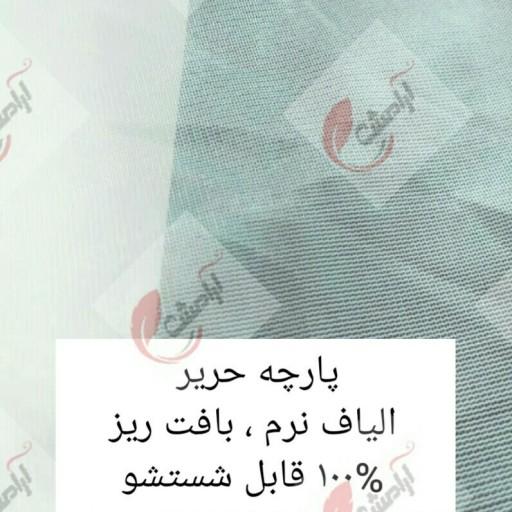 پشه بند حریر کفه دار سایز 3*4 ارتفاع 1/90- باسلام