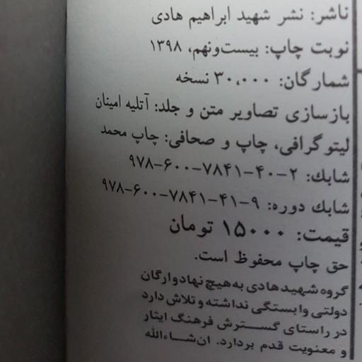 کتاب سلام بر ابراهیم2- باسلام
