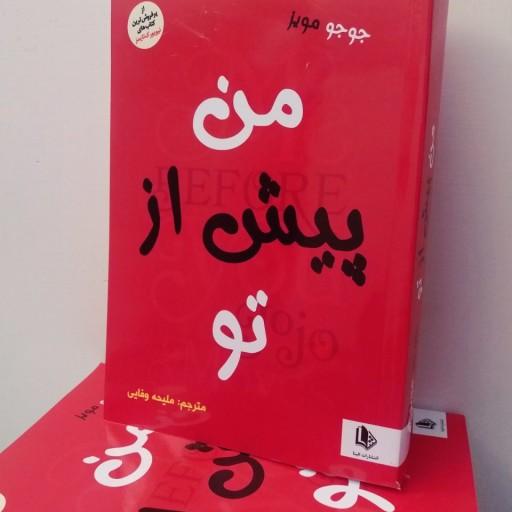 کتاب.من پیش از تو# نویسنده.   جوجو مویز مترجم.   ملیحه وفایی قطع.        رقعی ناشر.        الینا صفحات.- باسلام
