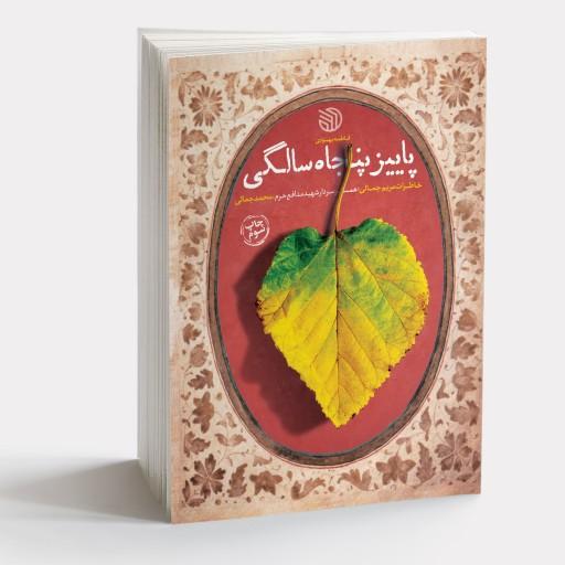 پاییز پنجاه سالگی ؛ خاطرات مریم جمالی؛ همسر سردار شهید مدافع حرم، محمد جمالی- باسلام