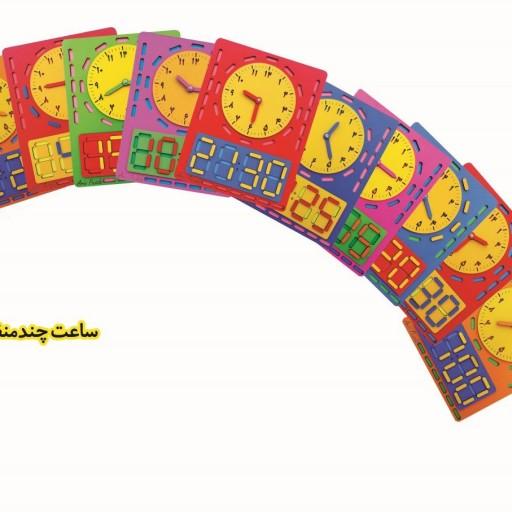 ساعت آموزشی چندمنظوره آریو- باسلام
