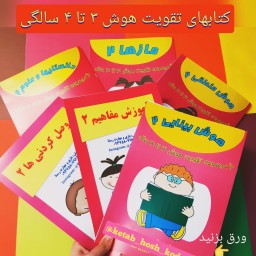 کتاب تقویت هوش 3 تا 4 سالگی