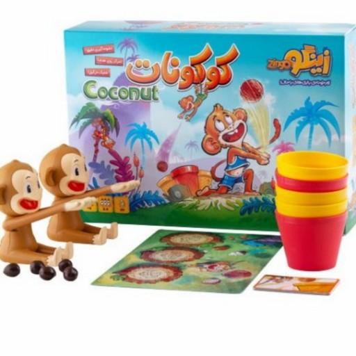 بازی کوکونات- باسلام